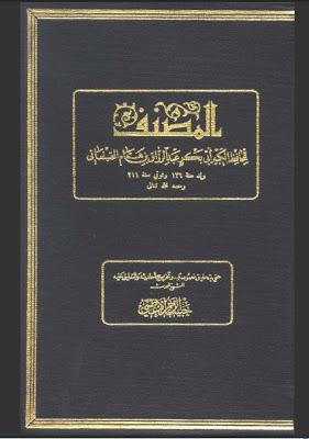 0011a-almusannafcoverpage