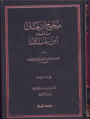 9ff9a-sahihibnhibbancover