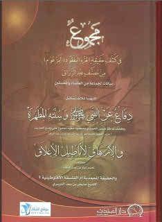 Musannaf Abur Razzaq
